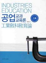 공업교과 교육론