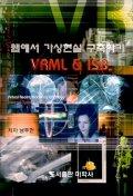 웹에서 가상현실 구축하기 VRML & ISB