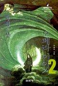 마법의 성 오페라 이야기 2(음악학연구소총서 104)