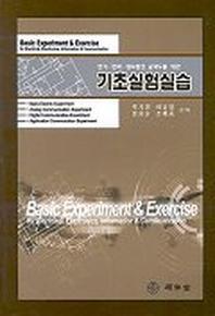 기초실험실습(전기 전자 정보통신 공학도를 위한)