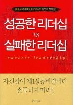 성공한 리더십 VS 실패한 리더십