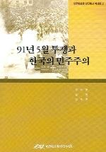 91년 5월 투쟁과 한국의 민주주의 (민주화운동 연구총서 역사편 2)