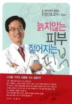 서울대병원 피부과 정진호교수가 말하는 늙지않는 피부 젊어지는 피부