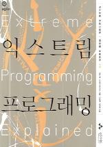 익스트림 프로그래밍(Extreme Programming)