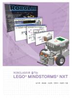 ROBOLAB으로 즐기는 LEGO MINDSTORMS NXT