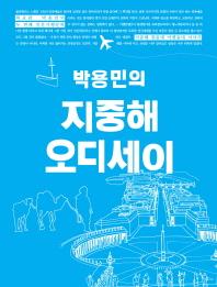 박용민의 지중해 오디세이