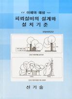 피뢰설비의 설계와 설치기준: 이해와 해설