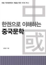 한권으로 이해하는 중국문학(CD)