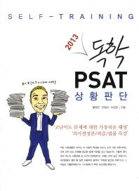 독학 PSAT 상황판단(2013)