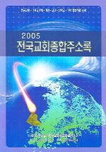 전국교회종합주소록 2005