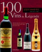 전설의 100대 와인