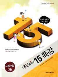 고등수학(하)(2012)