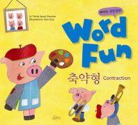 재미있는 문법동화 워드펀 Word Fun. 13: 축약형 (Contraction)