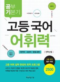 공부기본기 고등 국어 어휘력(전학년용)