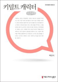 키덜트 캐릭터(큰글씨책)