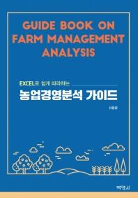 EXCEL로 쉽게 따라하는 농업경영분석 가이드