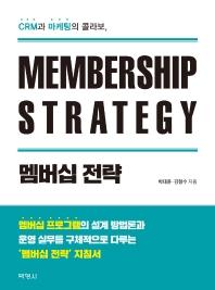 멤버십 전략