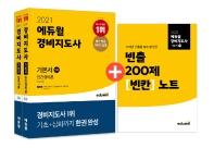 에듀윌 경비지도사 1차 기본서 세트(2021)