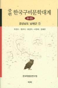 증편 한국구비문학대계 8-23: 경상남도 남해군(1)