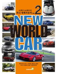 New World Car(뉴 월드 카) Vol. 2