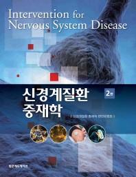 신경계질환 중재학