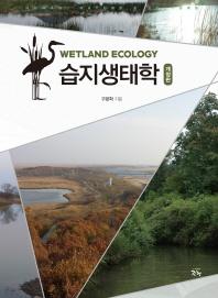 습지생태학