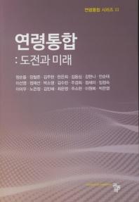 연령통합: 도전과 미래