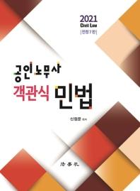 객관식 민법(공인노무사)(2021)