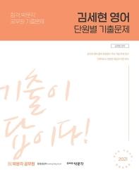 김세현 영어 단원별 기출문제(2021)