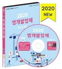 앱개발업체 주소록(2020)(CD)