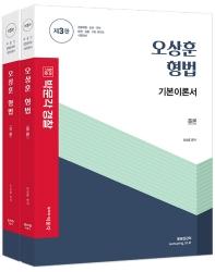 오상훈 형법 총론+각론 기본이론서 세트
