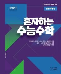 혼자하는 수능수학 고등 수학1(2020)