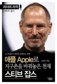 리더의 자격 - 애플로 지구촌을 바꿔놓은 천재 스티브잡스