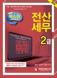 패스원 전산세무 2급(2018)