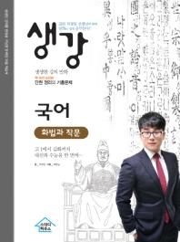 생강 고등 국어 화법과 작문(2019)