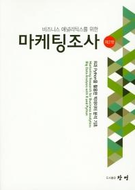 비즈니스 애널리틱스를 위한 마케팅조사