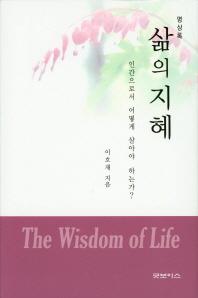 삶의 지혜