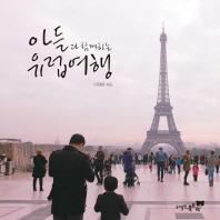 아들과 함께하는 유럽여행