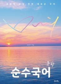 순수국어 문학(2021)