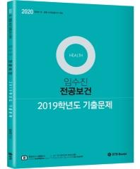임수진 전공보건 2019학년도 기출문제집(2020)