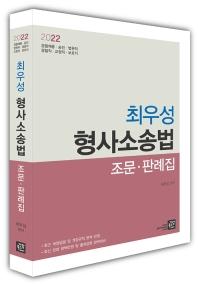 최우성 형사소송법 조문 판례집(2022)