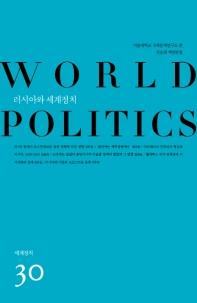 러시아와 세계정치