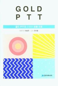 골드 PTT를 이용한 미용 치료