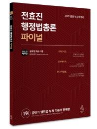 전효진 행정법총론 파이널(2020)