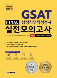렛유인 GSAT 삼성직무적성검사 Final 실전모의고사(2020)
