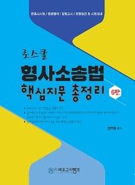 로스쿨 형사소송법 핵심지문 총정리