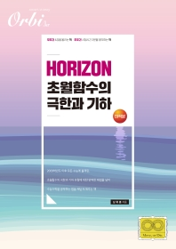 HORIZON 고등 미적분 초월함수의 극한과 기하(2020)