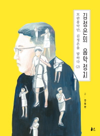 김정은의 음악정치: 모란봉악단 김정은을 말하다. 2