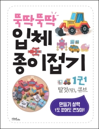뚝딱뚝딱 입체 종이접기. 1: 탈것(땅), 큐브