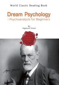 꿈의 해석 - 정신분석 입문 : Dream Psychology - Psychoanalysis for Beginners (영문판)